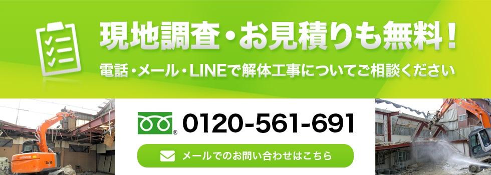 現地調査・お見積りも無料! 電話・メール・LINEで解体工事についてご相談ください