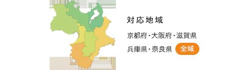 対応地域 京都府・大阪府・滋賀県・兵庫県・奈良県 全域