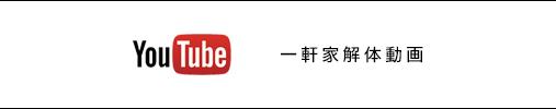 YouTube 一軒家解体動画