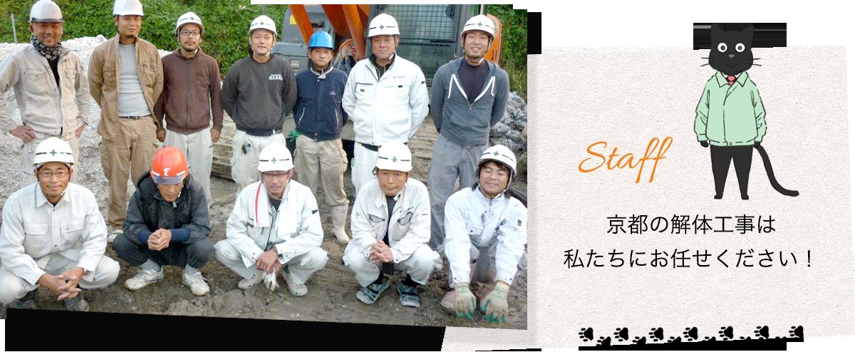 京都の解体工事は私たちにお任せください!