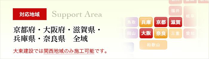 対応地域 京都府・大阪府・滋賀県全域 大東建設では関西地域のみ施工可能です。