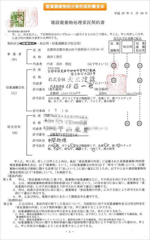 産業廃棄物処分用委託契約書見本