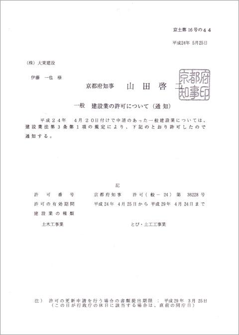 京都府建設業許可通知