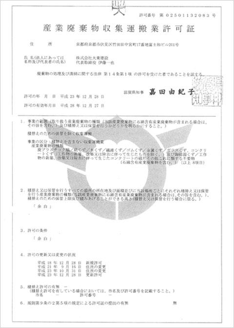 産業廃棄物収集運搬業許可証 滋賀県