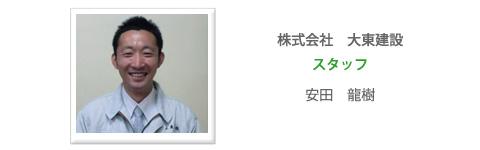 株式会社大東建設スタッフ 安田 龍樹