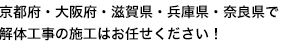 京都府・大阪府・滋賀県・兵庫県・奈良県で解体工事の施工はお任せください!