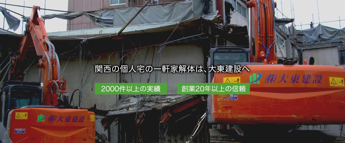 関西の個人宅の一軒家解体は、大東建設へ 2000件以上の実績 創業20年以上の信頼